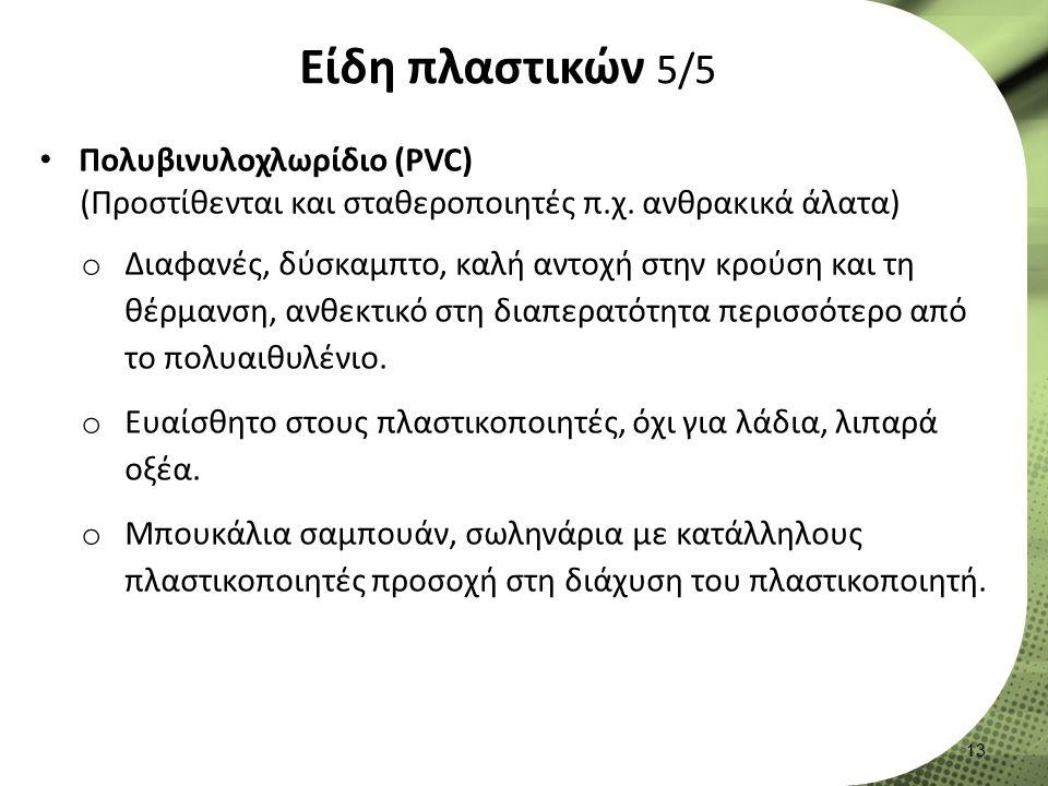 Είδη πλαστικών 5/5 Πολυβινυλοχλωρίδιο (PVC) (Προστίθενται και σταθεροποιητές π.χ.