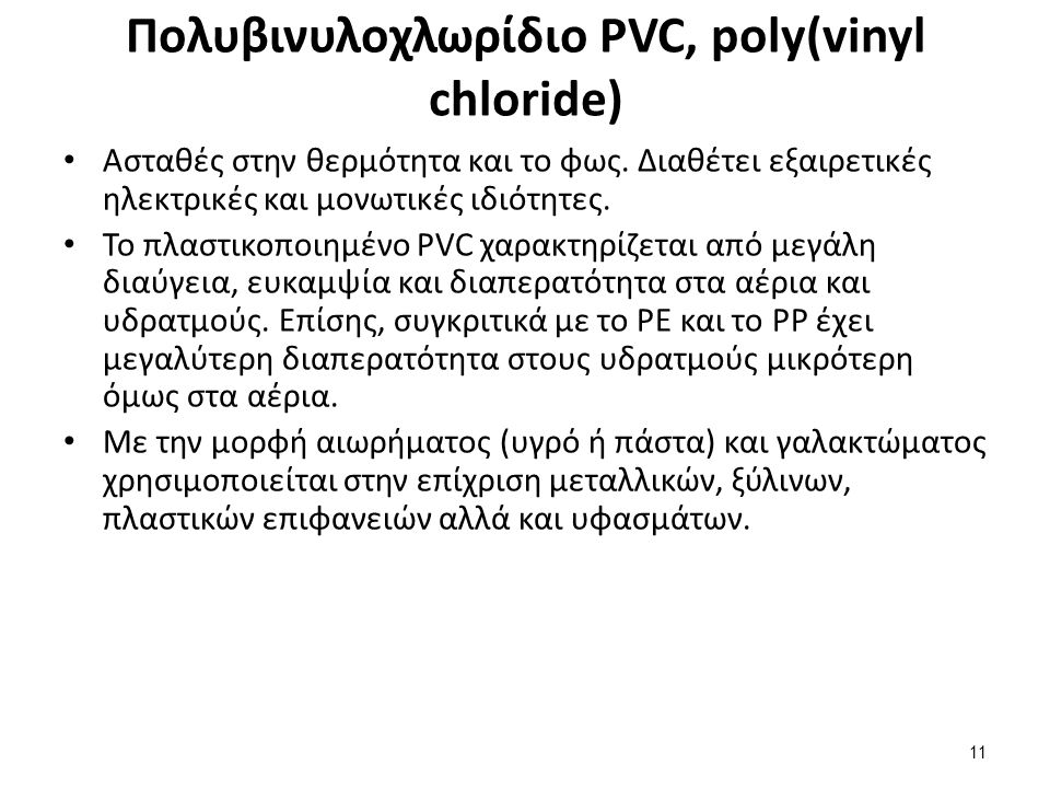 Πολυβινυλοχλωρίδιο PVC, poly(vinyl chloride) Ασταθές στην θερμότητα και το φως.