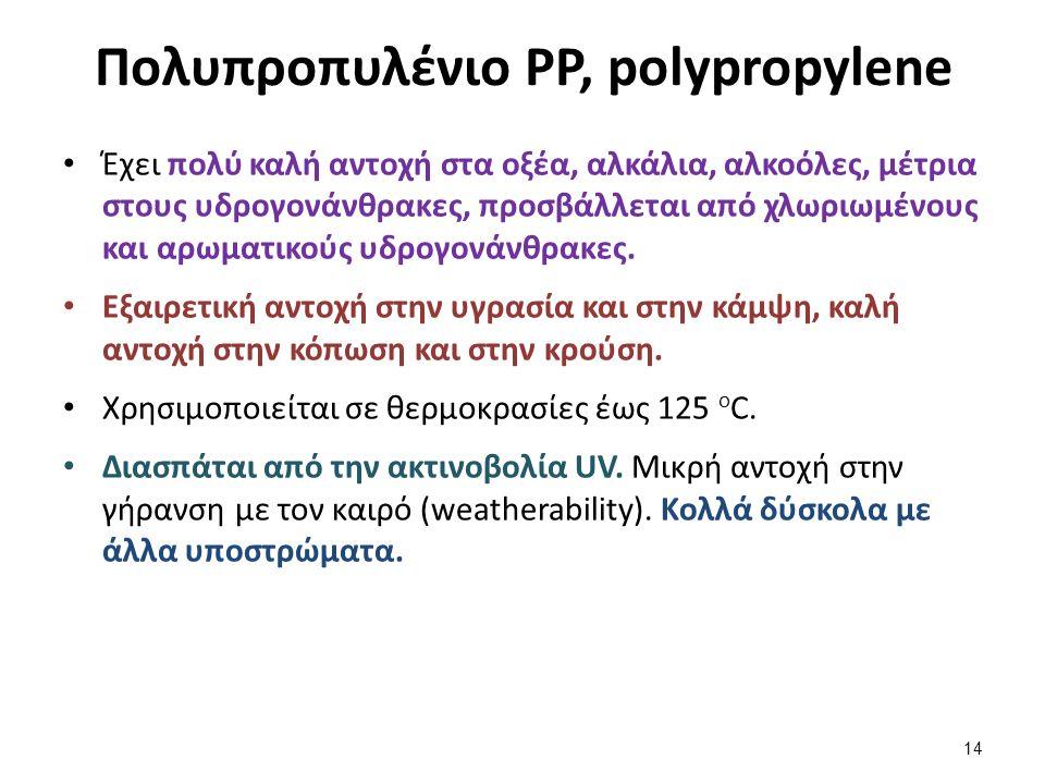 Πολυπροπυλένιο PP, polypropylene Έχει πολύ καλή αντοχή στα οξέα, αλκάλια, αλκοόλες, μέτρια στους υδρογονάνθρακες, προσβάλλεται από χλωριωμένους και αρωματικούς υδρογονάνθρακες.