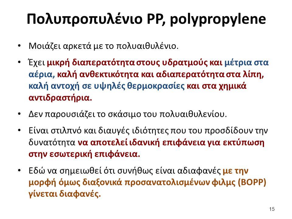 Πολυπροπυλένιο PP, polypropylene Μοιάζει αρκετά με το πολυαιθυλένιο.