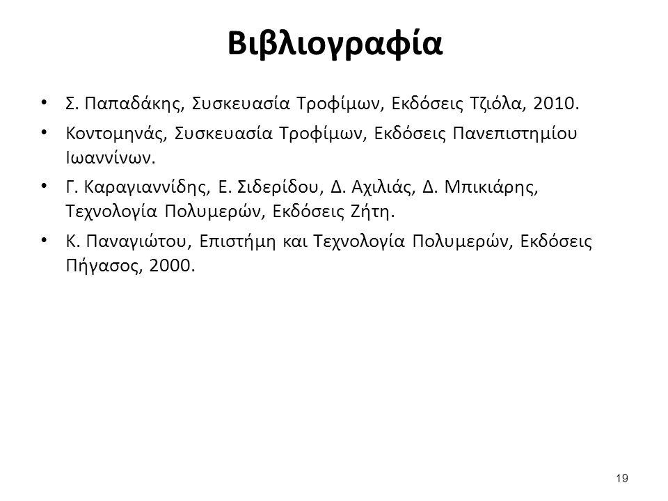 Βιβλιογραφία Σ. Παπαδάκης, Συσκευασία Τροφίμων, Εκδόσεις Τζιόλα, 2010.
