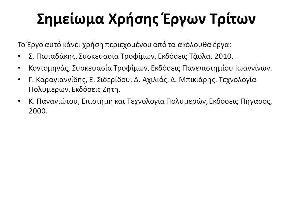 Σημείωμα Χρήσης Έργων Τρίτων Το Έργο αυτό κάνει χρήση περιεχομένου από τα ακόλουθα έργα: Σ.
