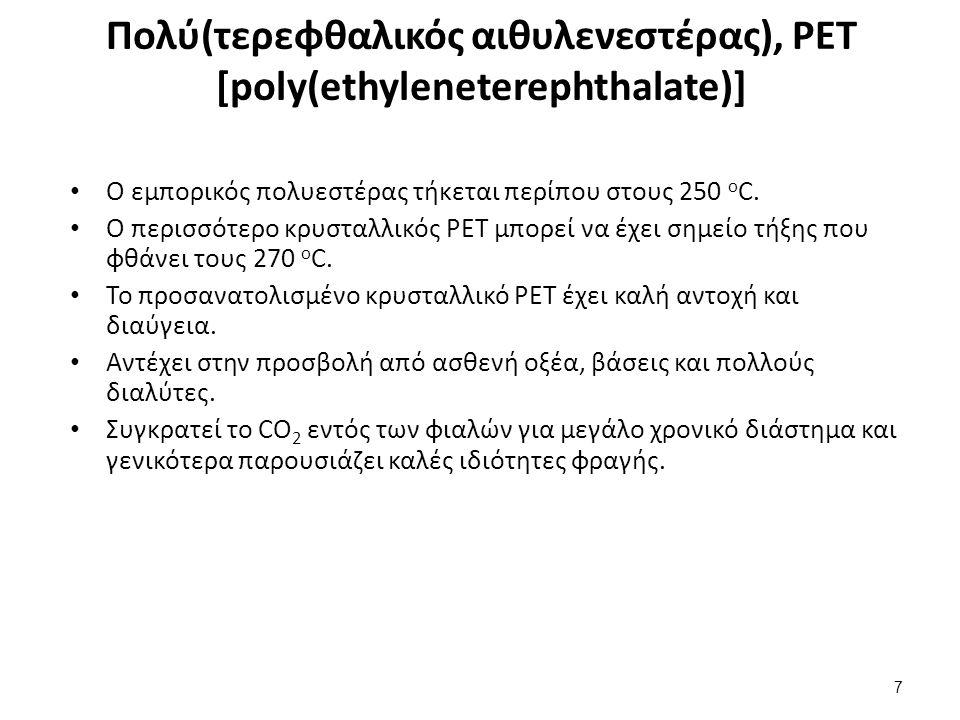 Πολύ(τερεφθαλικός αιθυλενεστέρας), PET [poly(ethyleneterephthalate)] O εμπορικός πολυεστέρας τήκεται περίπου στους 250 ο C.