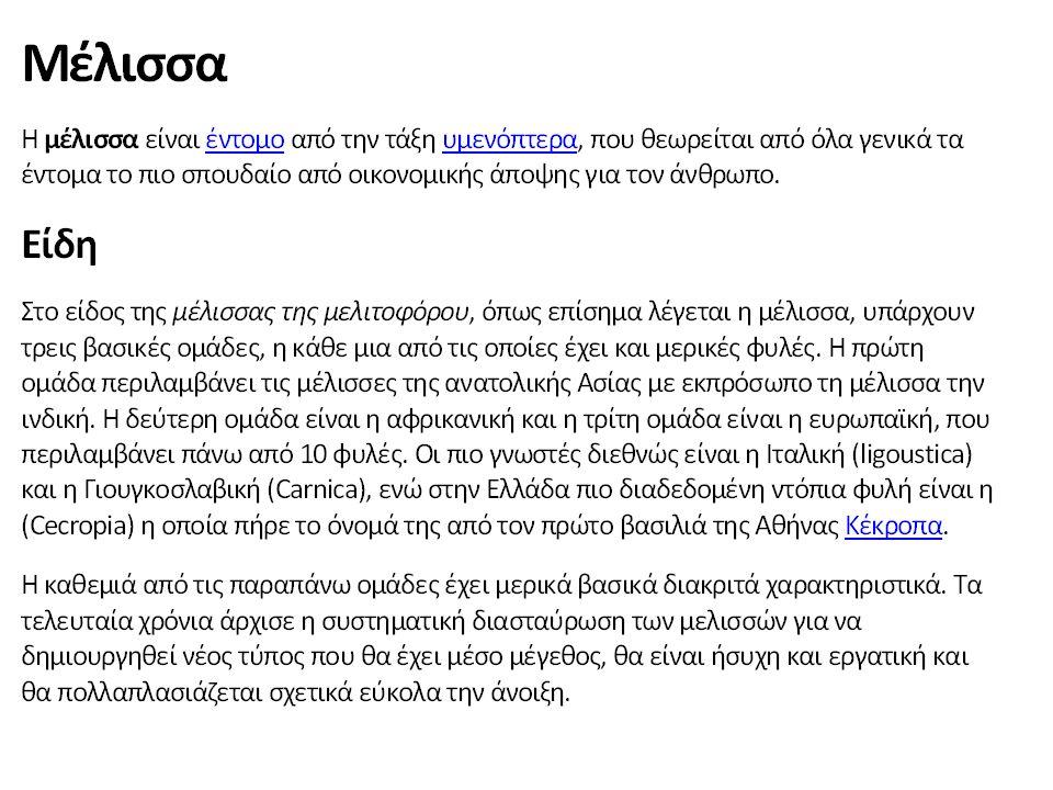 ΒΙΟΛΟΓΙΚΗ ΜΕΛΙΣΣΟΚΟΜΙΑ