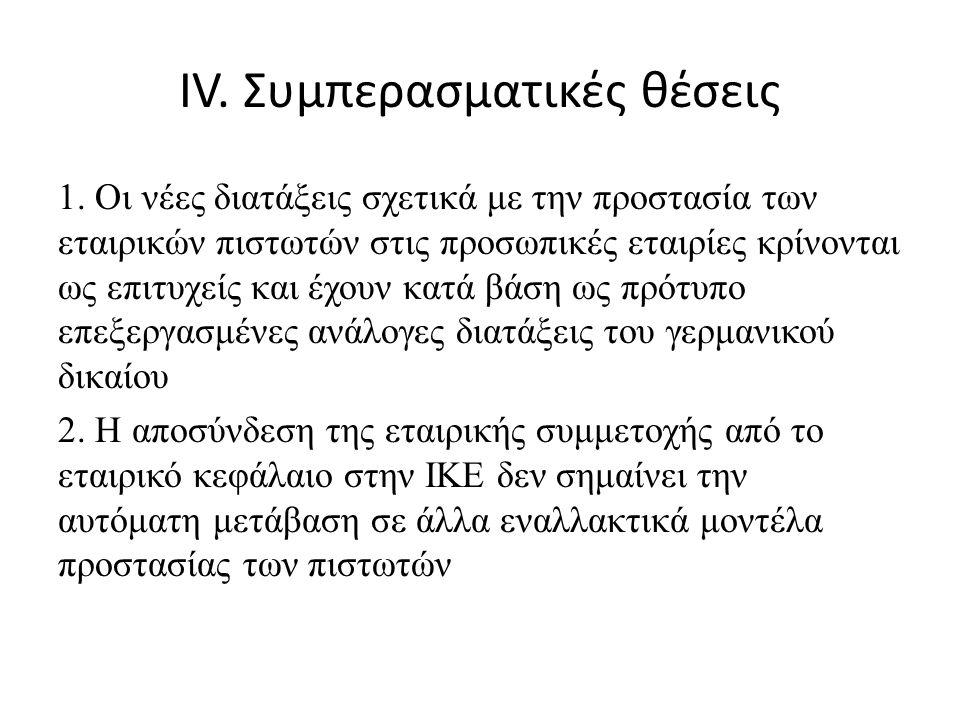 IV. Συμπερασματικές θέσεις 1.