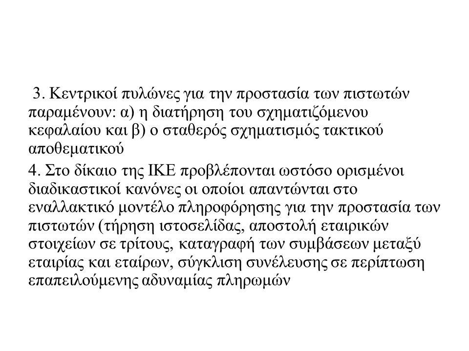 3. Κεντρικοί πυλώνες για την προστασία των πιστωτών παραμένουν: α) η διατήρηση του σχηματιζόμενου κεφαλαίου και β) ο σταθερός σχηματισμός τακτικού απο