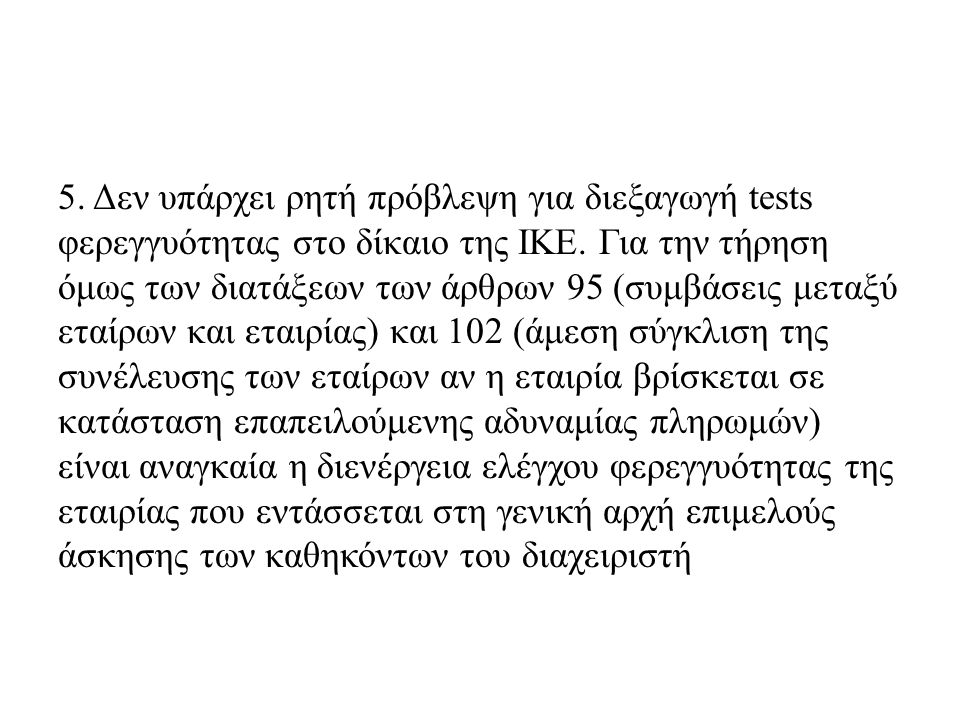 5. Δεν υπάρχει ρητή πρόβλεψη για διεξαγωγή tests φερεγγυότητας στο δίκαιο της ΙΚΕ.