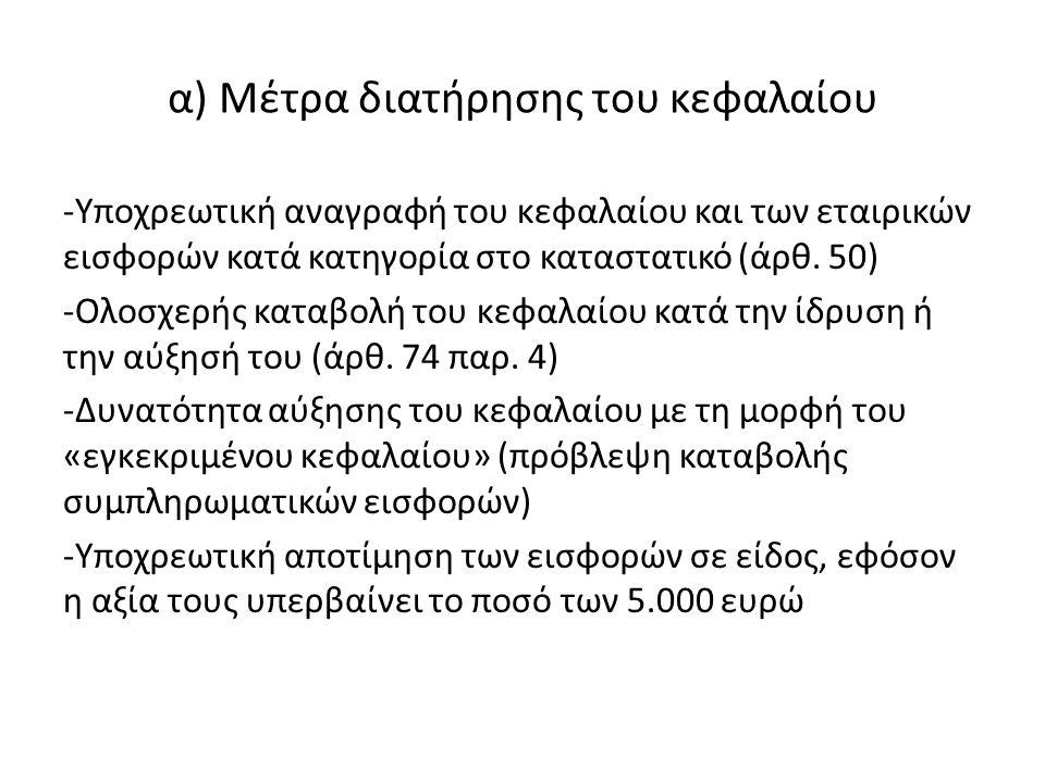 α) Μέτρα διατήρησης του κεφαλαίου -Υποχρεωτική αναγραφή του κεφαλαίου και των εταιρικών εισφορών κατά κατηγορία στο καταστατικό (άρθ.