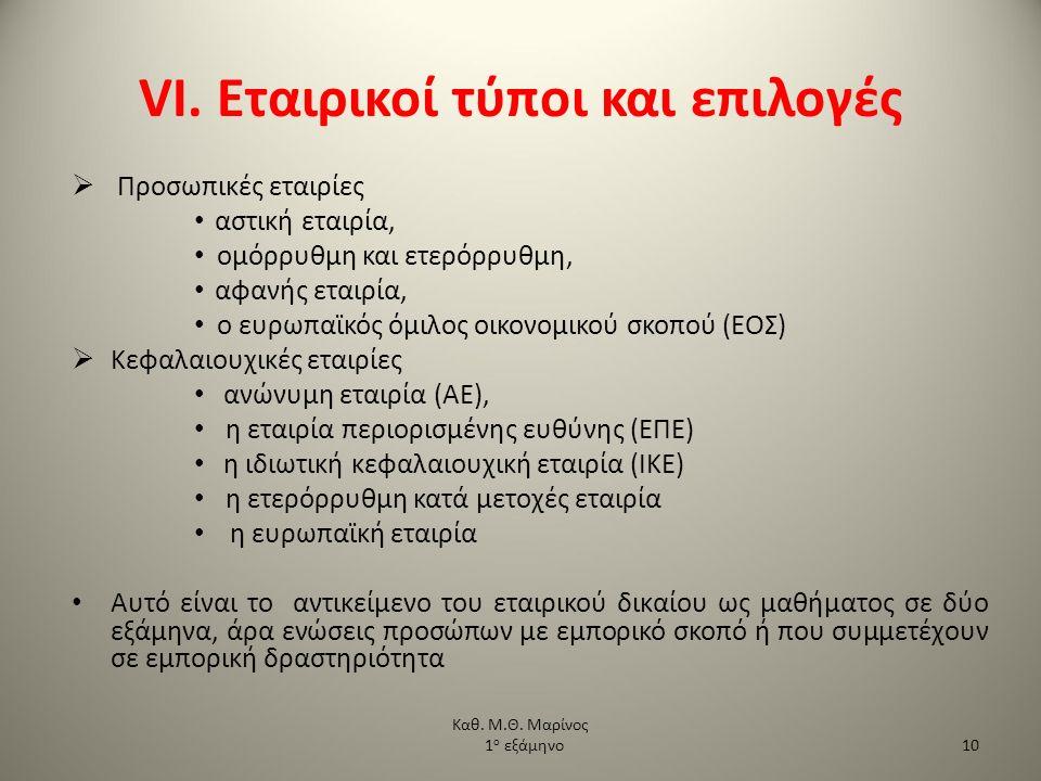 VI. Εταιρικοί τύποι και επιλογές  Προσωπικές εταιρίες αστική εταιρία, ομόρρυθμη και ετερόρρυθμη, αφανής εταιρία, ο ευρωπαϊκός όμιλος οικονομικού σκοπ