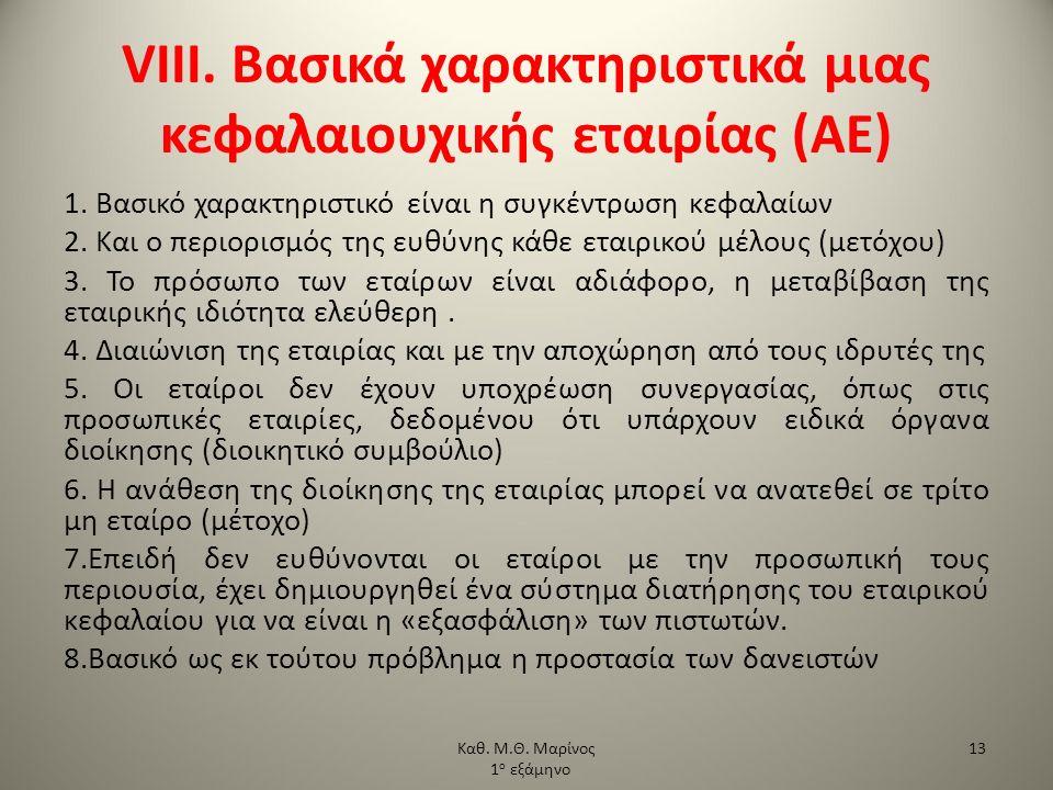 VIIΙ. Βασικά χαρακτηριστικά μιας κεφαλαιουχικής εταιρίας (ΑΕ) 1.