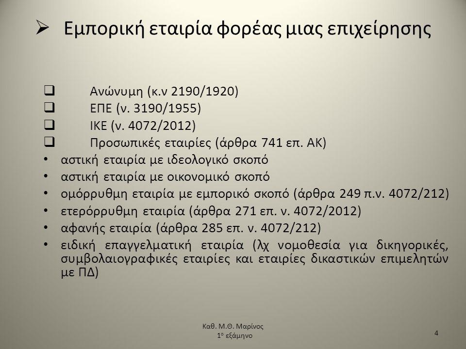  Eμπορική εταιρία φορέας μιας επιχείρησης  Ανώνυμη (κ.ν 2190/1920)  ΕΠΕ (ν. 3190/1955)  ΙΚΕ (ν. 4072/2012)  Προσωπικές εταιρίες (άρθρα 741 επ. ΑΚ