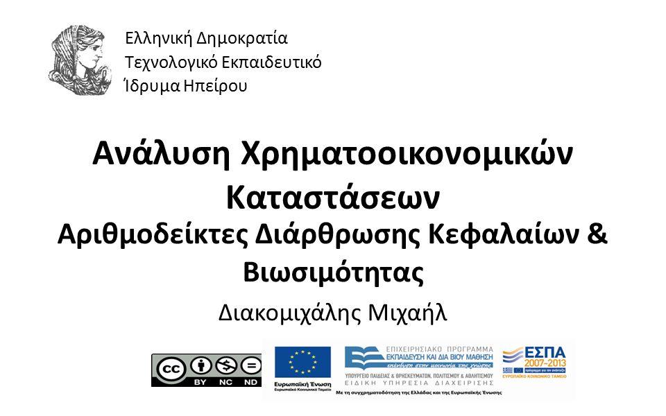 1 Ανάλυση Χρηματοοικονομικών Καταστάσεων Αριθμοδείκτες Διάρθρωσης Κεφαλαίων & Βιωσιμότητας Διακομιχάλης Μιχαήλ Ελληνική Δημοκρατία Τεχνολογικό Εκπαιδευτικό Ίδρυμα Ηπείρου