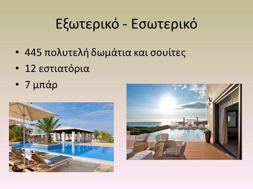 Εξωτερικό - Εσωτερικό 445 πολυτελή δωμάτια και σουίτες 12 εστιατόρια 7 μπάρ