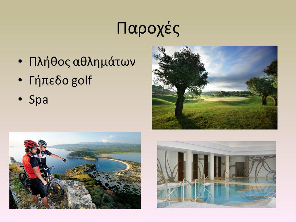 Παροχές Πλήθος αθλημάτων Γήπεδο golf Spa