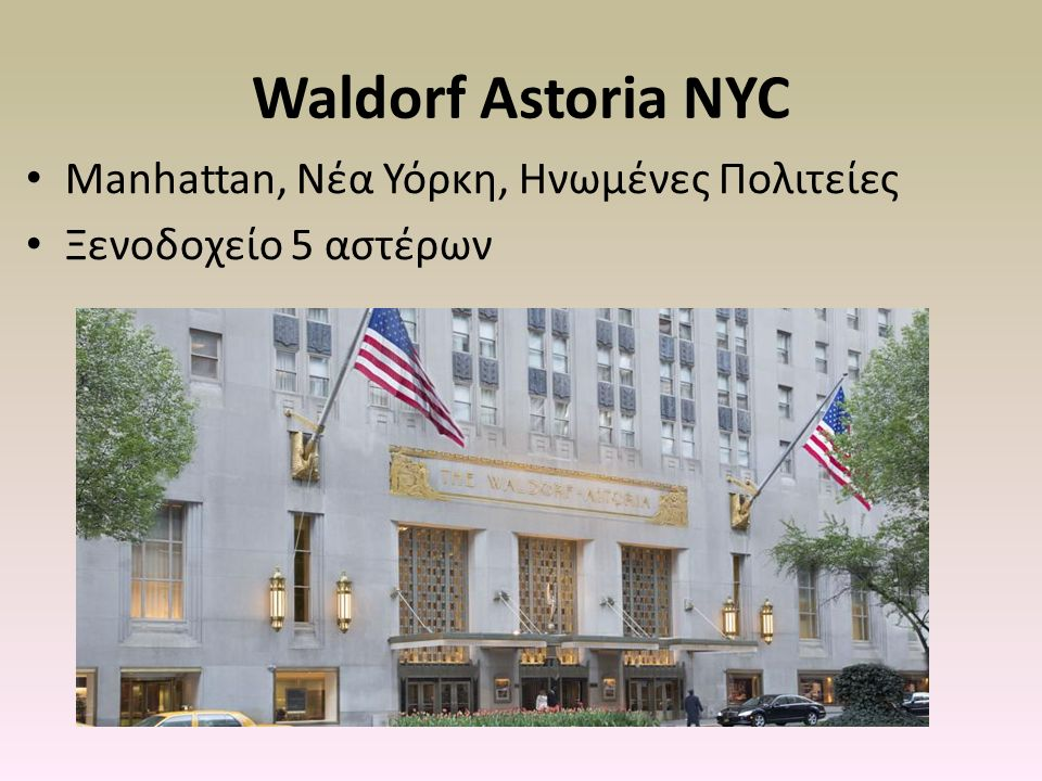 Waldorf Astoria NYC Manhattan, Νέα Υόρκη, Ηνωμένες Πολιτείες Ξενοδοχείο 5 αστέρων