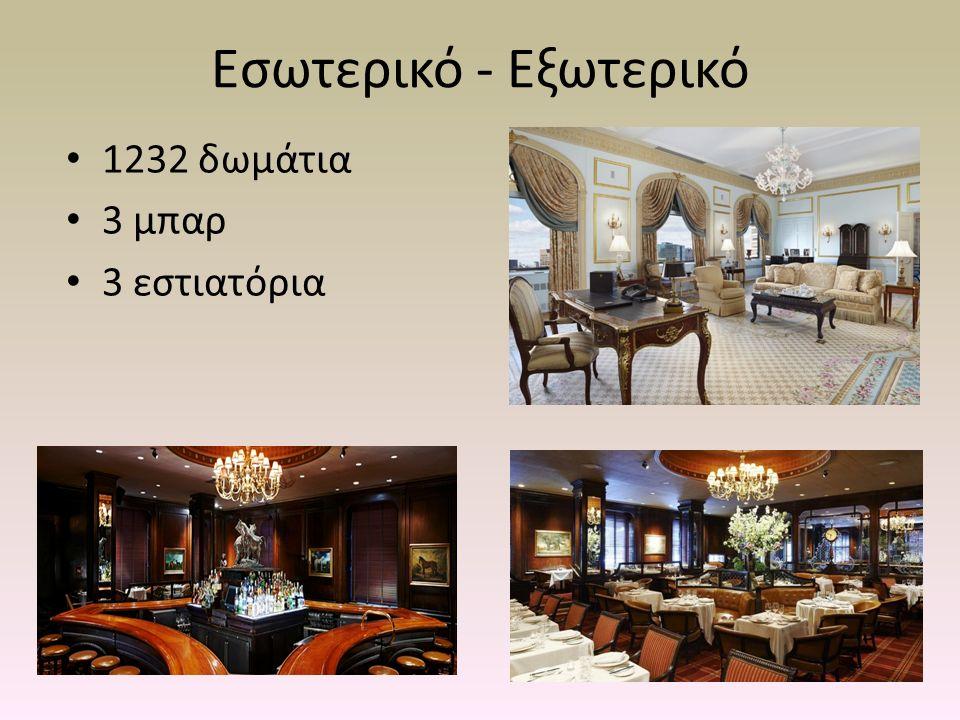 Εσωτερικό - Εξωτερικό 1232 δωμάτια 3 μπαρ 3 εστιατόρια