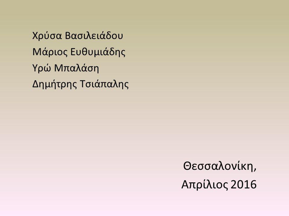 Χρύσα Βασιλειάδου Μάριος Ευθυμιάδης Υρώ Μπαλάση Δημήτρης Τσιάπαλης Θεσσαλονίκη, Απρίλιος 2016