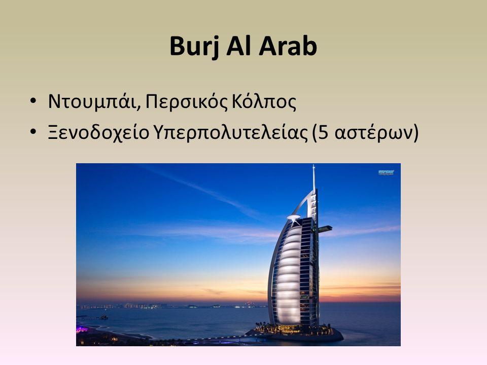 Burj Al Arab Ντουμπάι, Περσικός Κόλπος Ξενοδοχείο Υπερπολυτελείας (5 αστέρων)