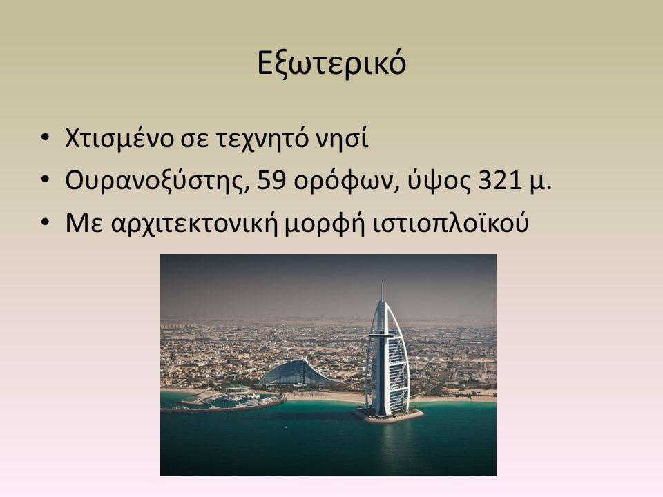 Εξωτερικό Χτισμένο σε τεχνητό νησί Ουρανοξύστης, 59 ορόφων, ύψος 321 μ. Με αρχιτεκτονική μορφή ιστιοπλοϊκού