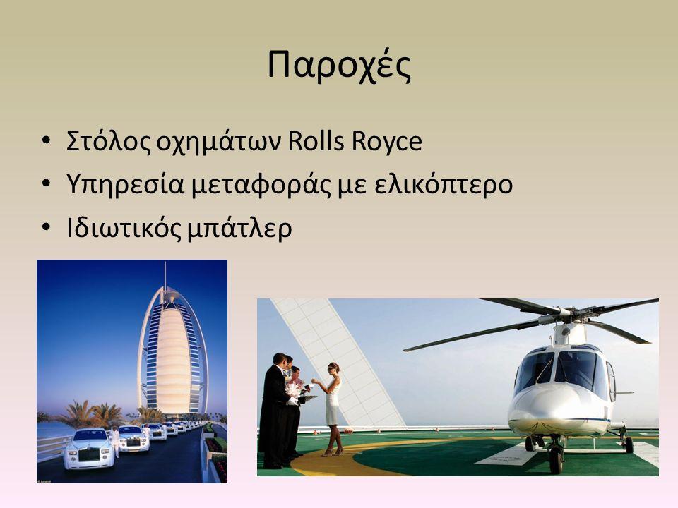 Παροχές Στόλος οχημάτων Rolls Royce Υπηρεσία μεταφοράς με ελικόπτερο Ιδιωτικός μπάτλερ