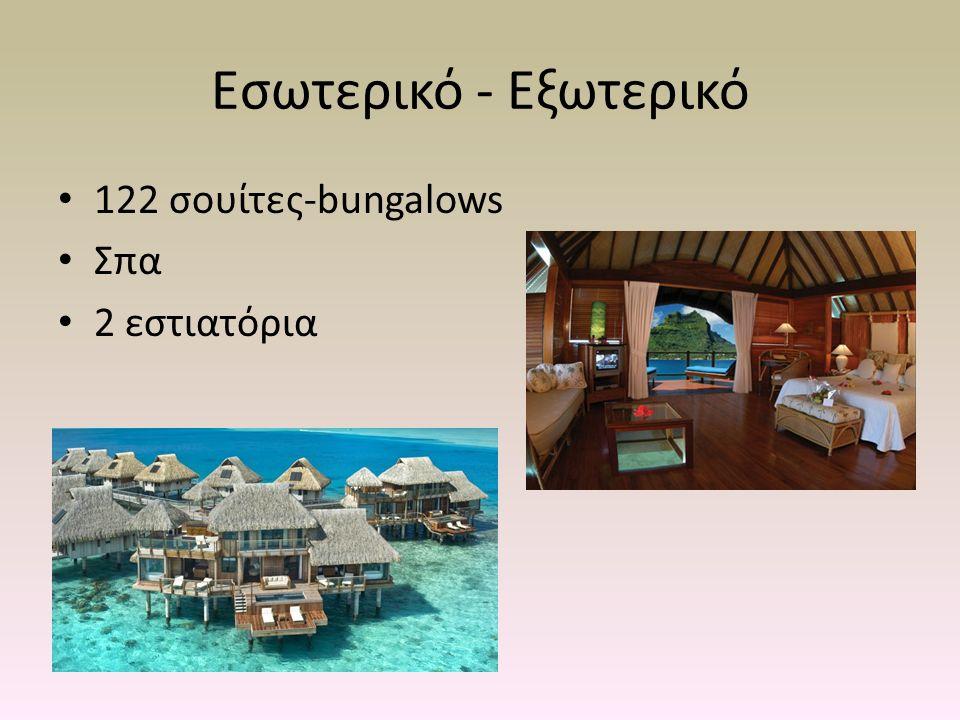 Εσωτερικό - Εξωτερικό 122 σουίτες-bungalows Σπα 2 εστιατόρια
