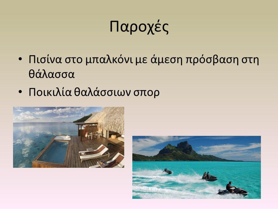 Παροχές Πισίνα στο μπαλκόνι με άμεση πρόσβαση στη θάλασσα Ποικιλία θαλάσσιων σπορ