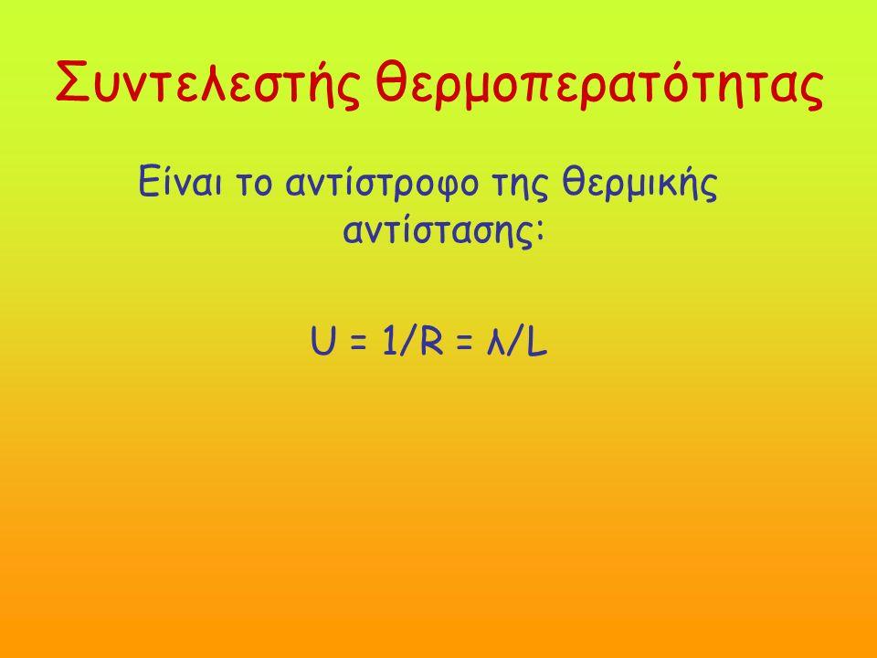 Είναι το αντίστροφο της θερμικής αντίστασης: U = 1/R = λ/L