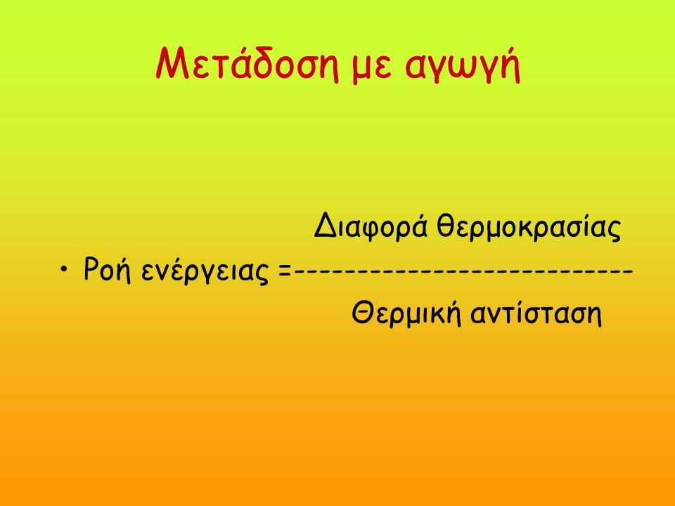 Μετάδοση με αγωγή Διαφορά θερμοκρασίας Ροή ενέργειας =--------------------------- Θερμική αντίσταση