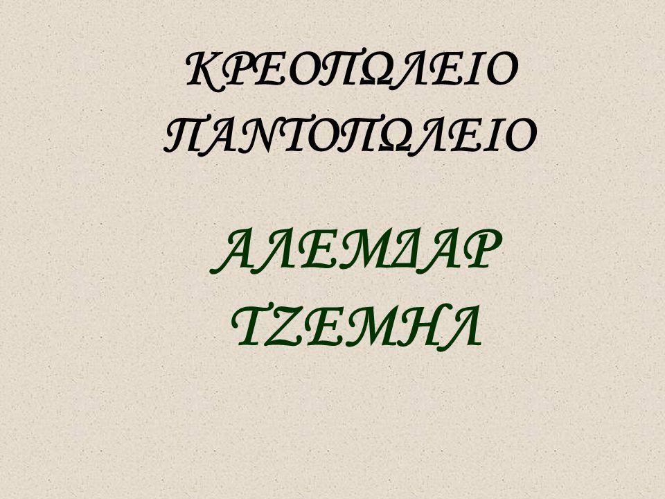 ΚΡΕΟΠΩΛΕΙΟ ΠΑΝΤΟΠΩΛΕΙΟ ΑΛΕΜΔΑΡ ΤΖΕΜΗΛ