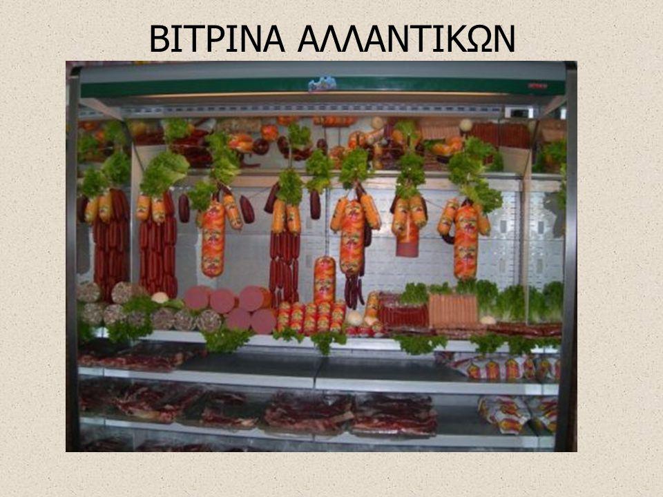 ΒΙΤΡΙΝΑ ΑΛΛΑΝΤΙΚΩΝ