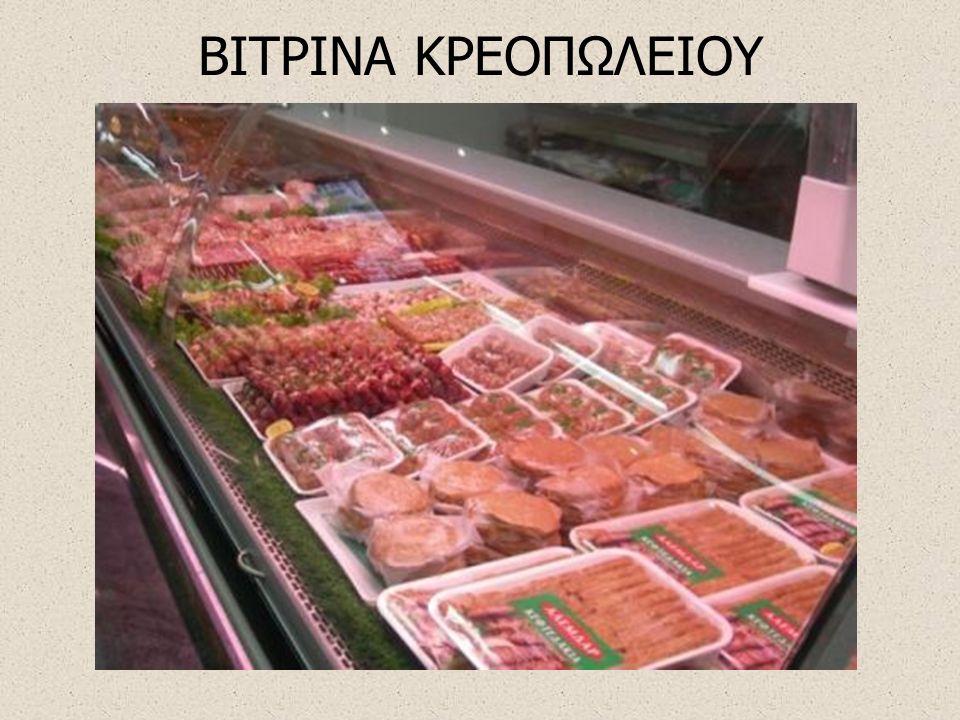 ΒΙΤΡΙΝΑ ΚΡΕΟΠΩΛΕΙΟΥ