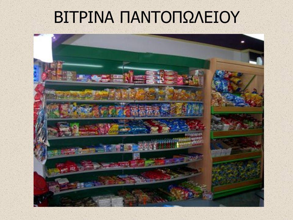 ΒΙΤΡΙΝΑ ΠΑΝΤΟΠΩΛΕΙΟΥ