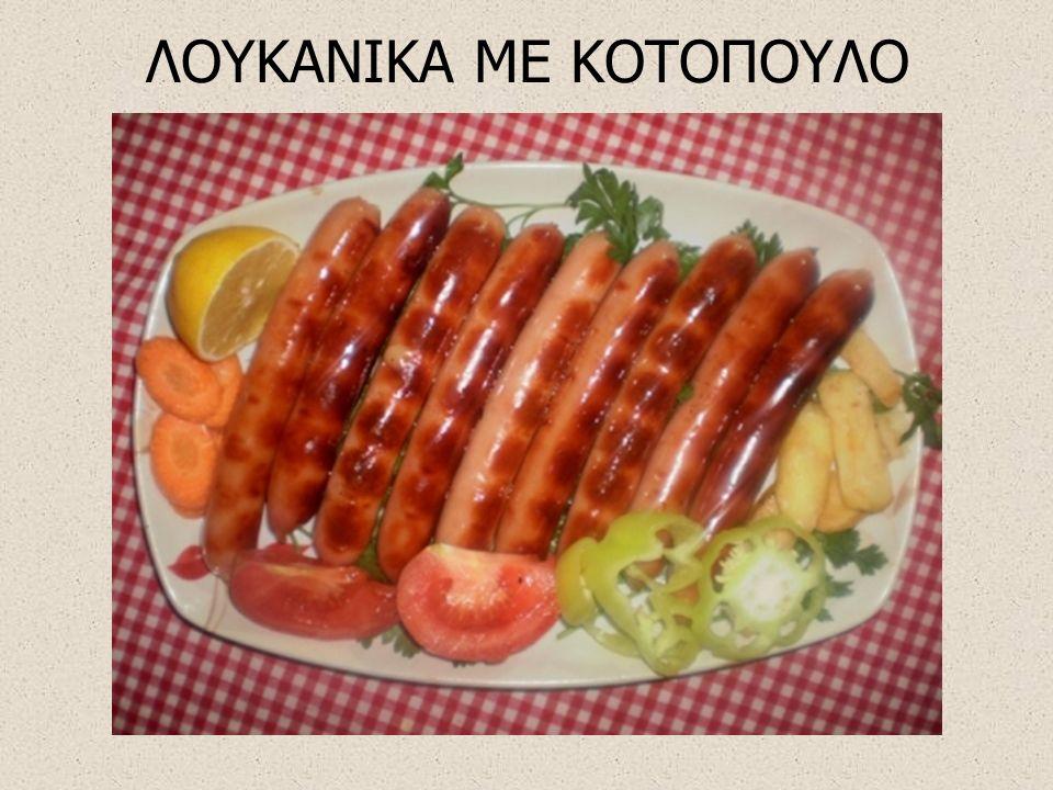 ΛΟΥΚΑΝΙΚΑ ΜΕ ΚΟΤΟΠΟΥΛΟ