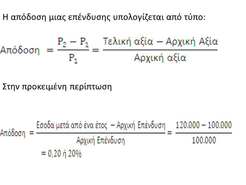 Στην προκειμένη περίπτωση Η απόδοση μιας επένδυσης υπολογίζεται από τύπο: