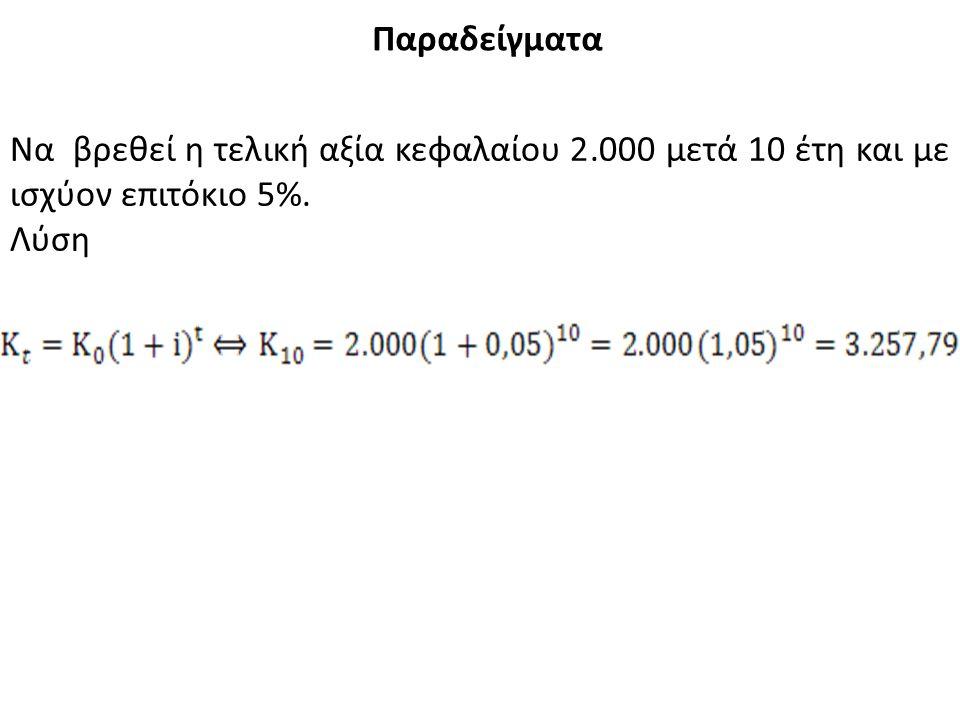 Παραδείγματα Να βρεθεί η τελική αξία κεφαλαίου 2.000 μετά 10 έτη και με ισχύον επιτόκιο 5%. Λύση