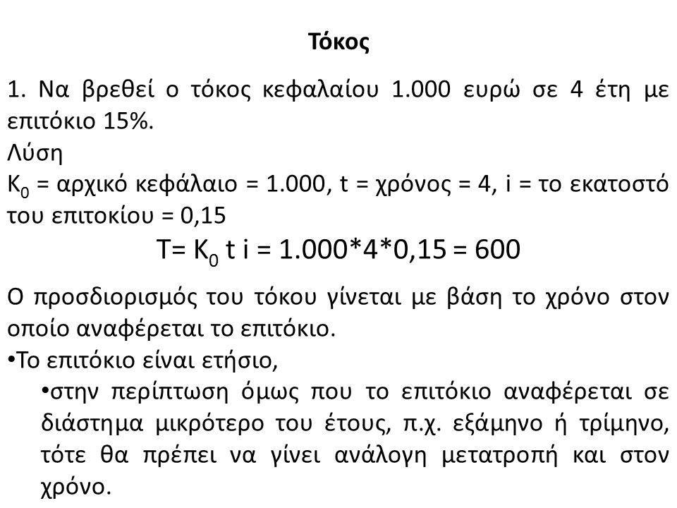 Ο προσδιορισμός του τόκου γίνεται με βάση το χρόνο στον οποίο αναφέρεται το επιτόκιο. Το επιτόκιο είναι ετήσιο, στην περίπτωση όμως που το επιτόκιο αν