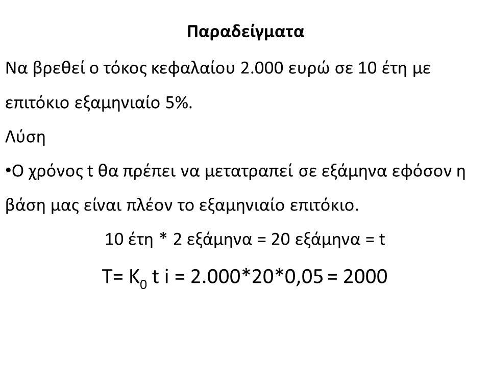 Να βρεθεί ο τόκος κεφαλαίου 2.000 ευρώ σε 10 έτη με επιτόκιο εξαμηνιαίο 5%. Λύση Ο χρόνος t θα πρέπει να μετατραπεί σε εξάμηνα εφόσον η βάση μας είναι