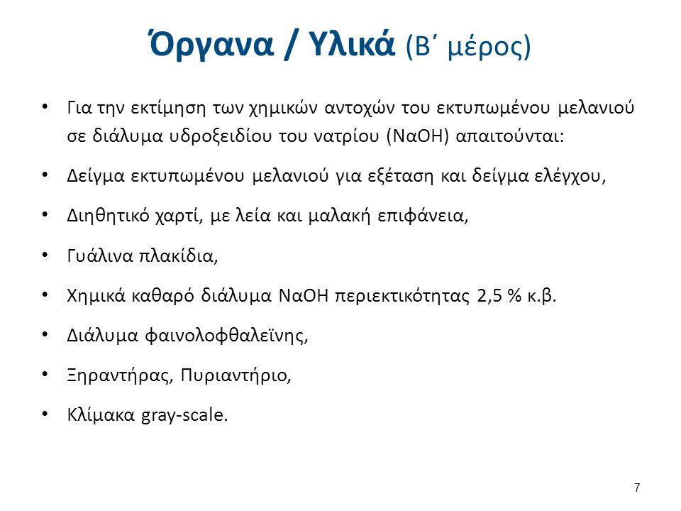 Όργανα / Υλικά (Β΄ μέρος) Για την εκτίμηση των χημικών αντοχών του εκτυπωμένου μελανιού σε διάλυμα υδροξειδίου του νατρίου (NαOH) απαιτούνται: Δείγμα εκτυπωμένου μελανιού για εξέταση και δείγμα ελέγχου, Διηθητικό χαρτί, με λεία και μαλακή επιφάνεια, Γυάλινα πλακίδια, Χημικά καθαρό διάλυμα NαOH περιεκτικότητας 2,5 % κ.β.