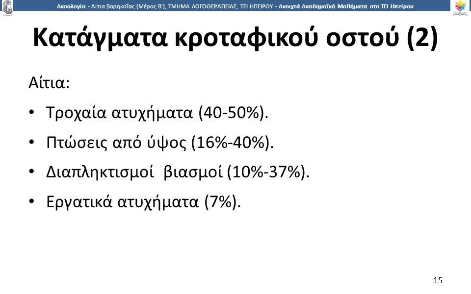 1515 Ακοολογία - Αίτια βαρηκοΐας (Μέρος Β'), ΤΜΗΜΑ ΛΟΓΟΘΕΡΑΠΕΙΑΣ, ΤΕΙ ΗΠΕΙΡΟΥ - Ανοιχτά Ακαδημαϊκά Μαθήματα στο ΤΕΙ Ηπείρου Κατάγματα κροταφικού οστού (2) Αίτια: Τροχαία ατυχήματα (40-50%).