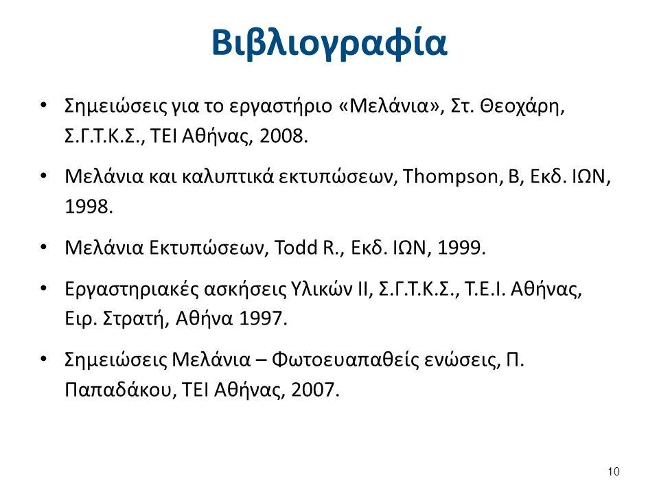 Βιβλιογραφία Σημειώσεις για το εργαστήριο «Μελάνια», Στ.