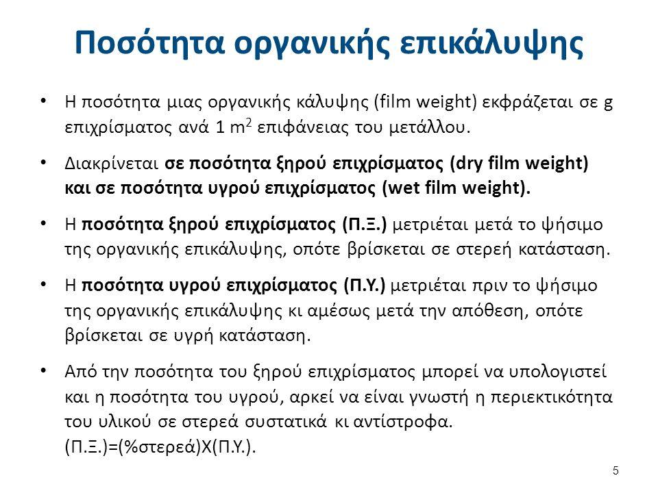 Ποσότητα οργανικής επικάλυψης Η ποσότητα μιας οργανικής κάλυψης (film weight) εκφράζεται σε g επιχρίσματος ανά 1 m 2 επιφάνειας του μετάλλου. Διακρίνε
