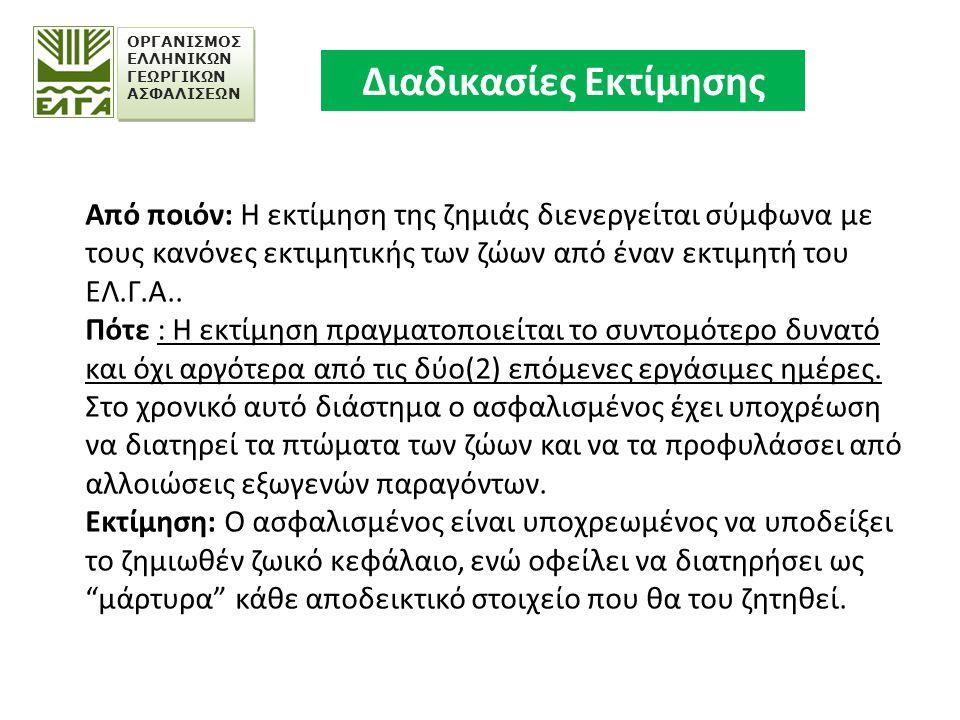 Δικαιολογητικά προς αποστολή  Δήλωση ζημιάς  Πρωτότυπη απόδειξη τελών εκτίμησης  Διαβατήριο του βοοειδούς με την αντίστοιχη ενημέρωση από το Α.Κ. κ