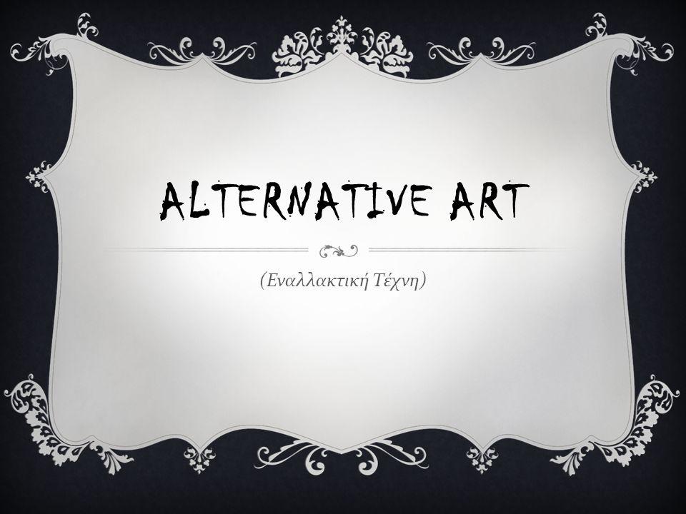 ALTERNATIVE ART ( Εναλλακτική Τέχνη )