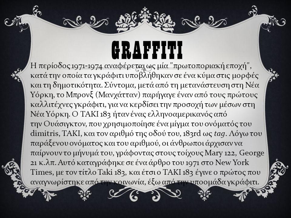 GRAFFITI Η περίοδος 1971-1974 αναφέρεται ως μία πρωτοποριακή εποχή , κατά την οποία τα γκράφιτι υποβλήθηκαν σε ένα κύμα στις μορφές και τη δημοτικότητα.