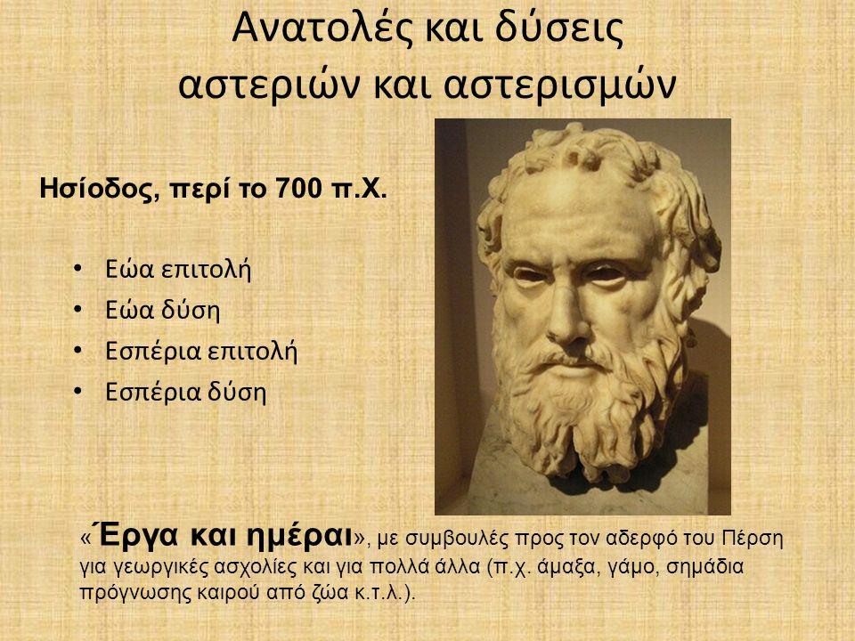 Ανατολές και δύσεις αστεριών και αστερισμών Εώα επιτολή Εώα δύση Εσπέρια επιτολή Εσπέρια δύση Ησίοδος, περί το 700 π.Χ.