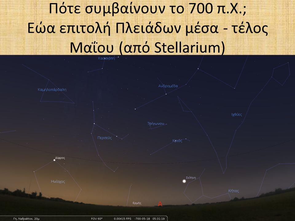 Πότε συμβαίνουν το 700 π.Χ.; Εώα επιτολή Πλειάδων μέσα - τέλος Μαΐου (από Stellarium)