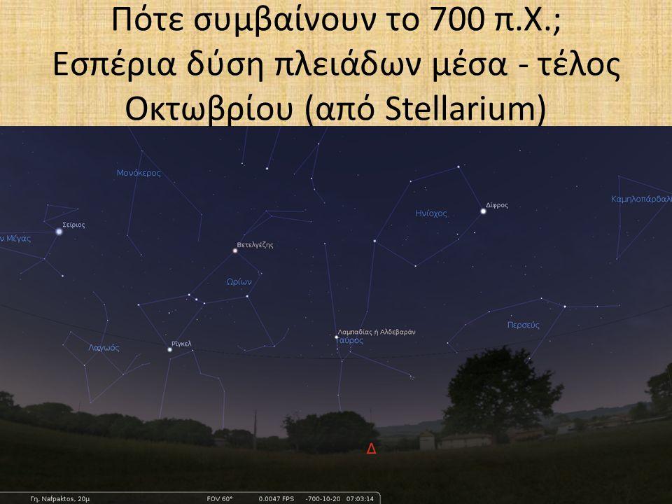 Πότε συμβαίνουν το 700 π.Χ.; Εσπέρια δύση πλειάδων μέσα - τέλος Οκτωβρίου (από Stellarium)