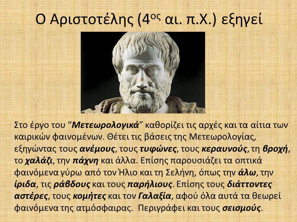 Ο Αριστοτέλης (4 ος αι.