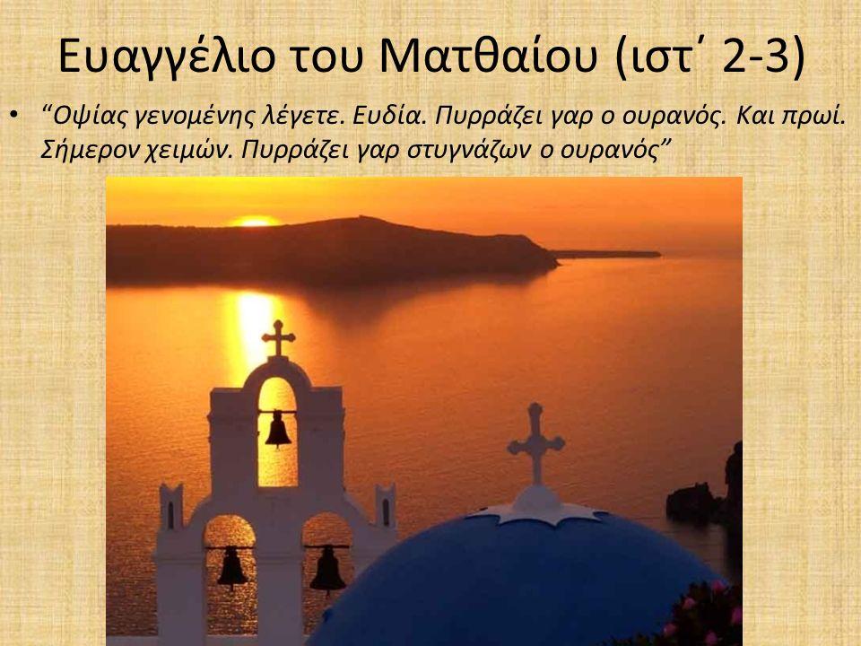 Ευαγγέλιο του Ματθαίου (ιστ΄ 2-3) Οψίας γενομένης λέγετε.