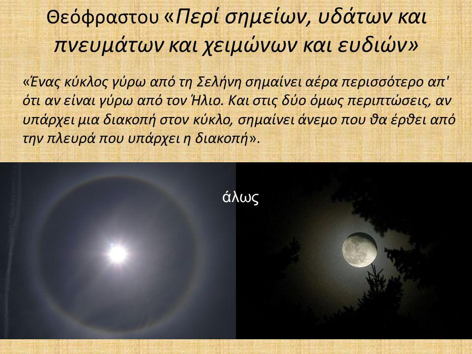 «Ένας κύκλος γύρω από τη Σελήνη σημαίνει αέρα περισσότερο απ ότι αν είναι γύρω από τον Ήλιο.